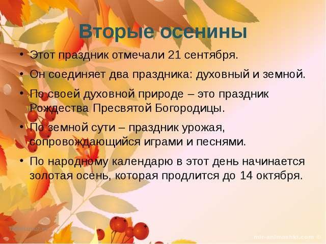 Праздник урожая (Вторые Осенины) - 21 сентября 2019