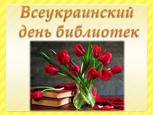 Всеукраинский день библиотек - 30 сентября 2019