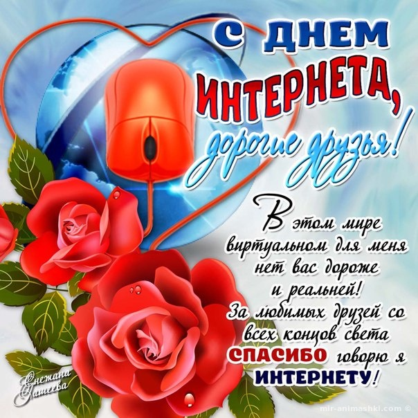 День интернета в России - 30 сентября 2019
