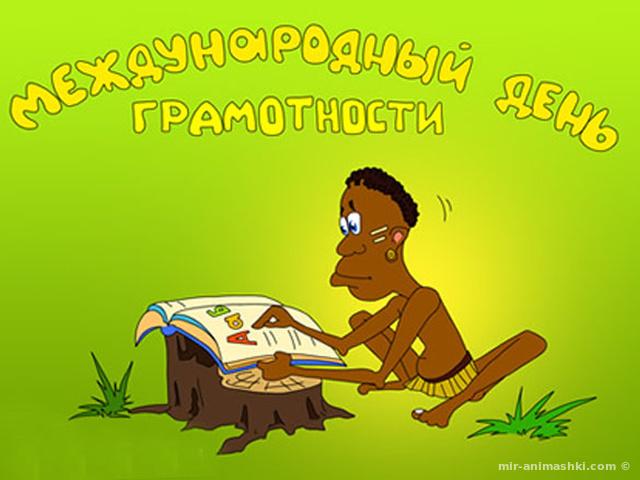 Международный день грамотности - 8 сентября 2020