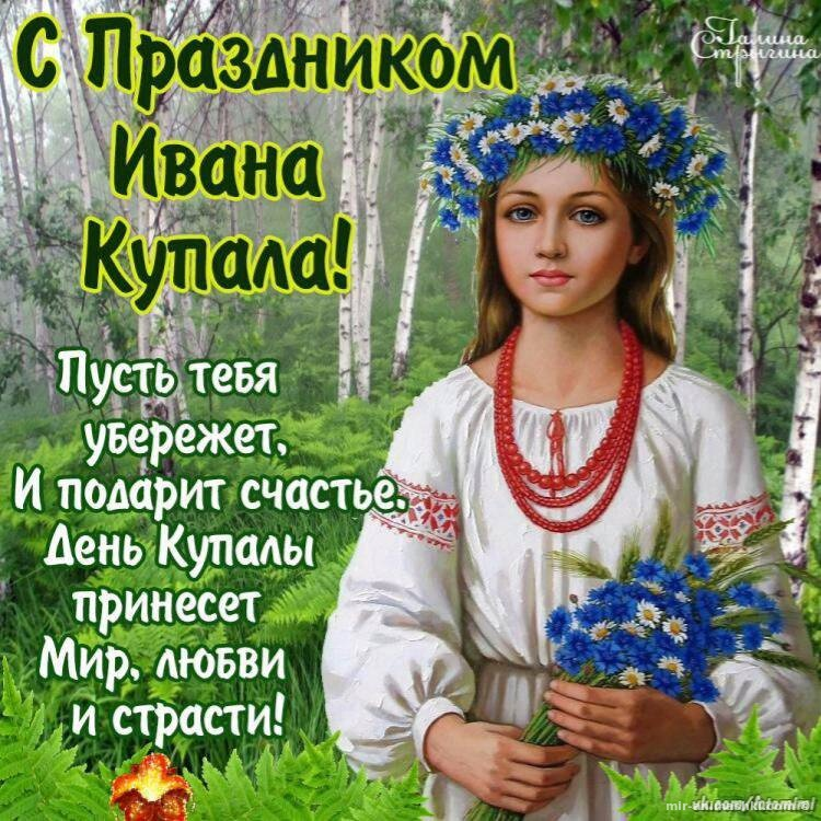 Поздравительная открытка на Приметы на Ивана Купала - 7 июля 2021