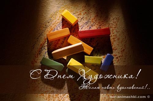 День художника Украины - 12 октября 2020