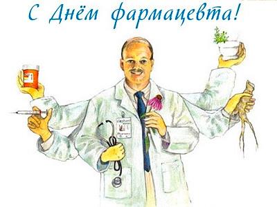 День фармацевтического работника Украины - 21 сентября 2019