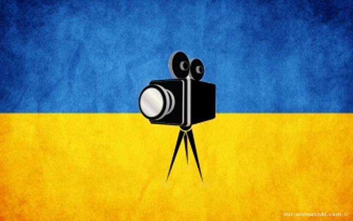 День украинского кино - 12 сентября 2020