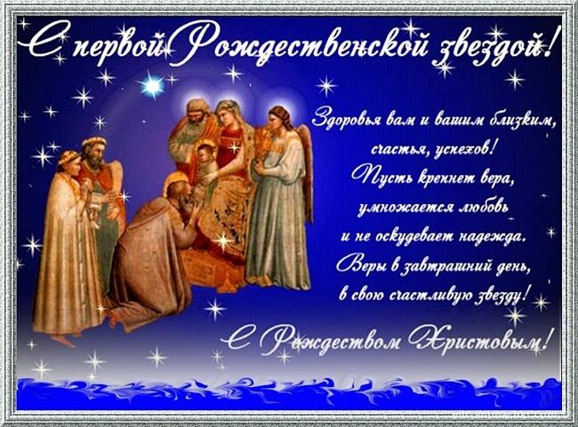 С католическим Рождеством - Merry Christmas - 25 декабря 2019