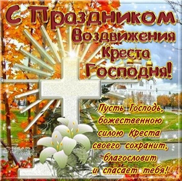 Воздвижение Честного и Животворящего Креста Господня - 27 сентября 2019