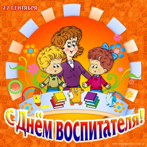 День воспитателя и всех дошкольных работников - 27 сентября 2020
