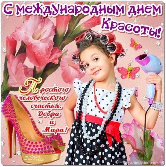 Международный день красоты - 9 сентября 2019