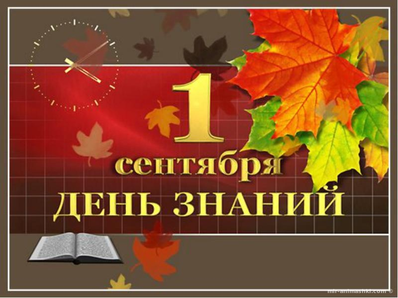 Первое сентября – День Знаний - 1 сентября 2019