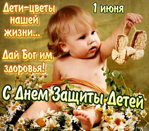 Поздравительная открытка на Поздравления с днем защиты детей - 1 июня 2021