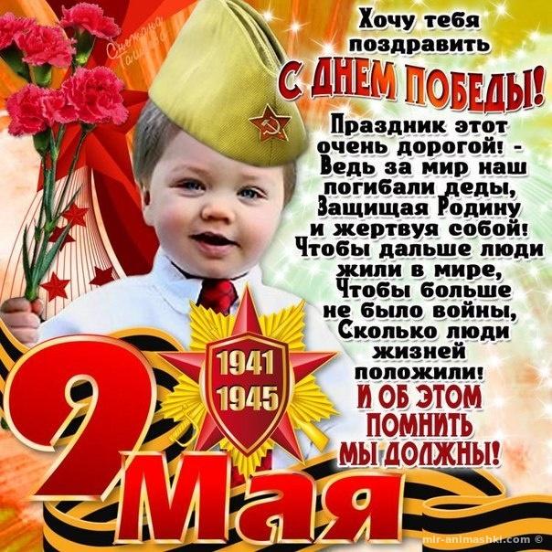 Поздравительная открытка на Поздравляем с праздником Победы - 9 мая 2021