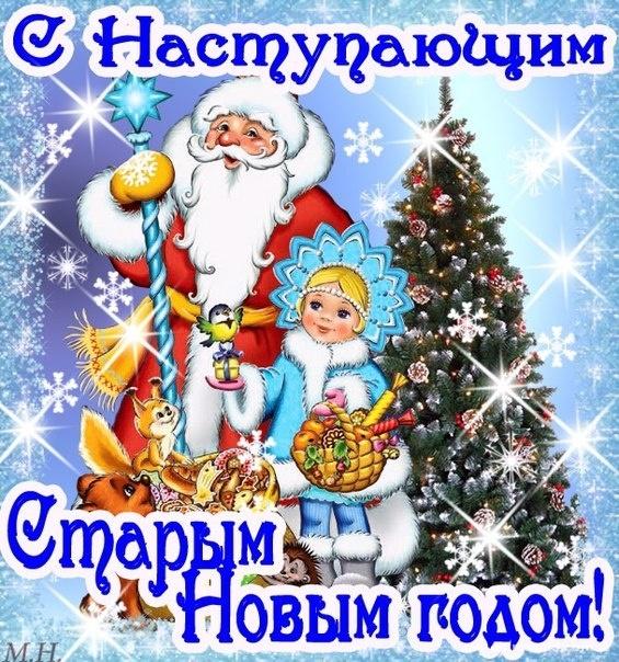 Поздравительная открытка на С наступающим Старым Новым годом - 14 января 2022