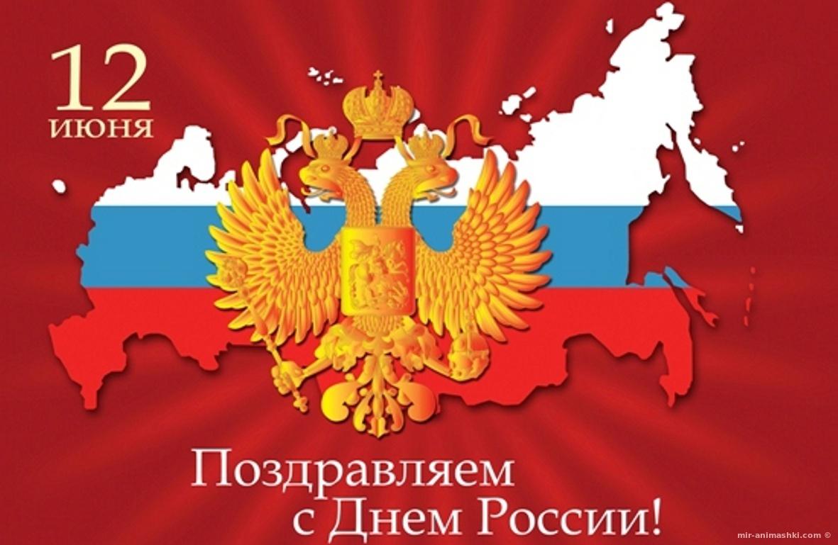 Поздравительная открытка на Поздравления с днем России 2020 - 12 июня 2021