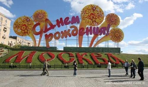 День города Москва - 7 сентября 2019