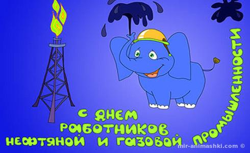 День работников нефтяной, газовой, нефтеперерабатывающей промышленности и нефтепродуктообеспечения Украины - 8 сентября 2019