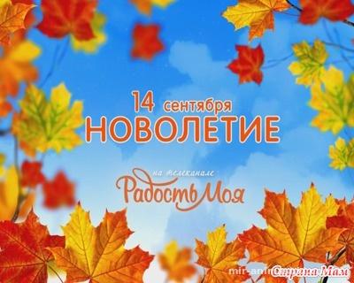 Новолетие — Славянский Новый год - 14 сентября 2020