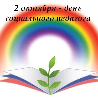 Международный день социального педагога - 2 октября 2020