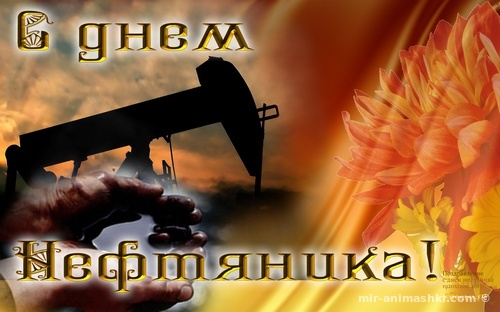 День нефтяника - 1 сентября 2019