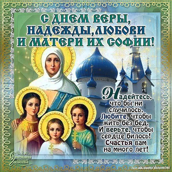 День Веры, Надежды, Любви и матери их Софии - 30 сентября 2019