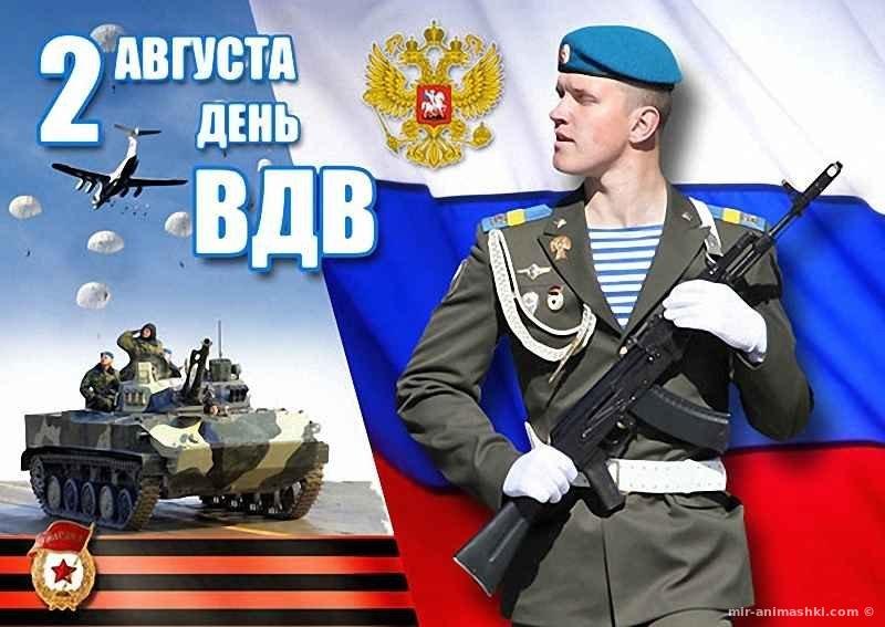 Поздравления с Днем Воздушно-десантных войск ВДВ десантникам - 2 августа 2020