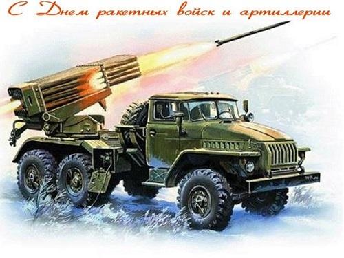 День ракетных войск и артиллерии - 19 ноября 2019