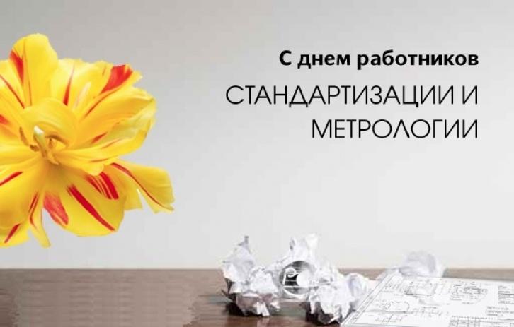 День работников стандартизации и метрологии Украины - 10 октября 2019