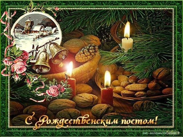 Рождественский пост - 28 ноября 2020