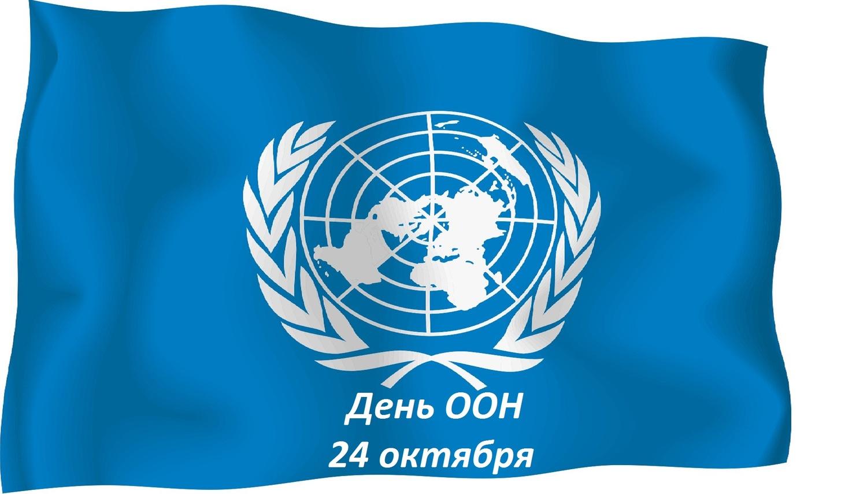 День ООН - 24 октября 2019