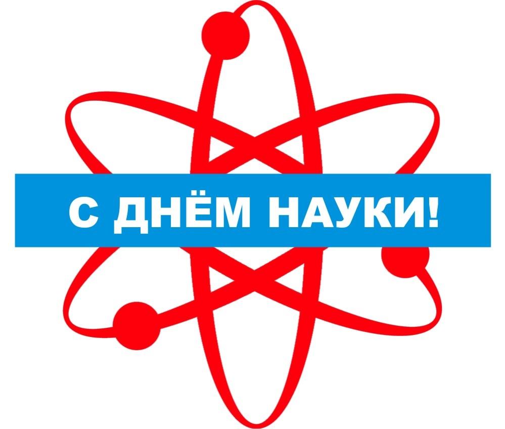 Всемирный день науки - 10 ноября 2019