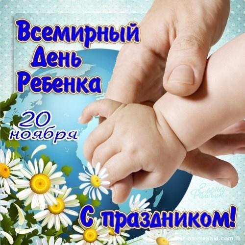 Всемирный день ребенка - 20 ноября 2020