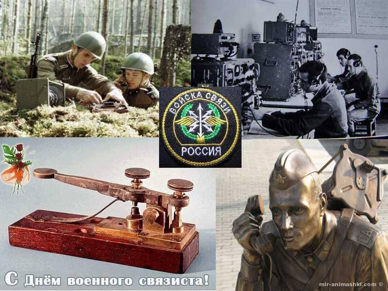 День военного связиста - 20 октября 2019