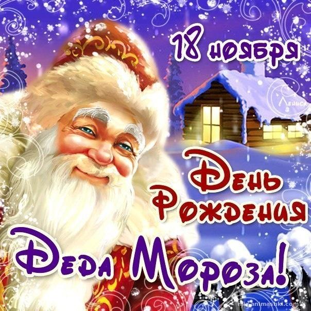 День рождения Деда Мороза - 18 ноября 2019