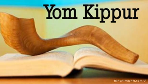 Йом Кипур - 28 сентября 2020