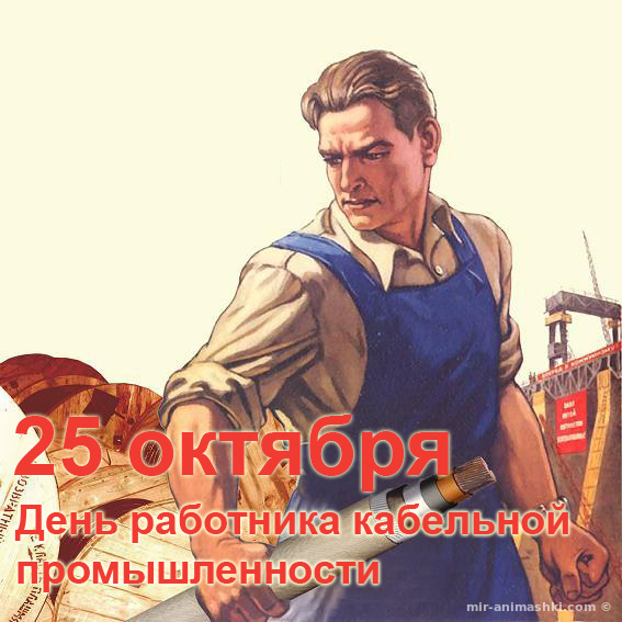 День работника кабельной промышленности - 25 октября 2020