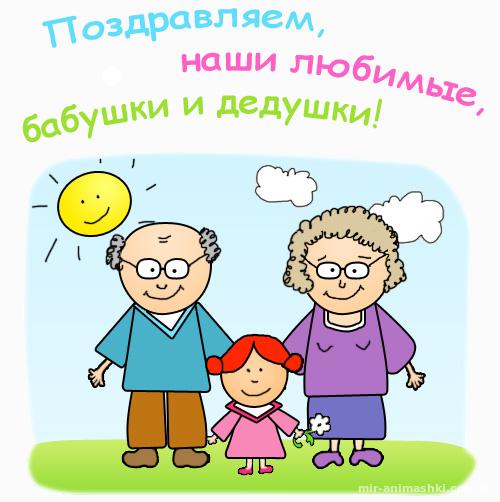 День бабушек и дедушек - 28 октября 2020