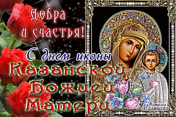 Тег: День Казанской иконы Божией Матери