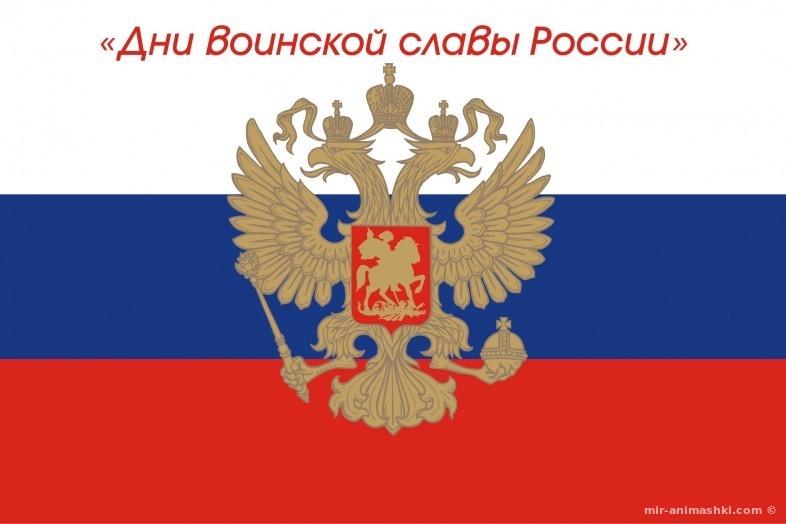 День воинской славы России - 7 ноября 2019