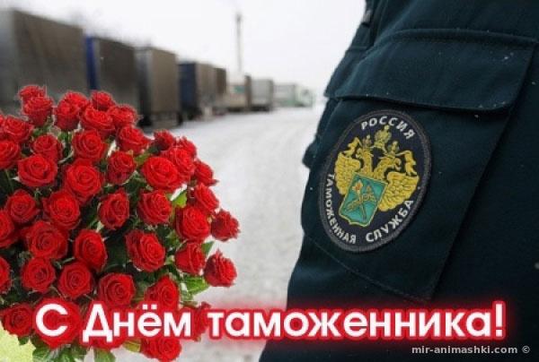 День таможенника Российской Федерации - 25 октября 2019