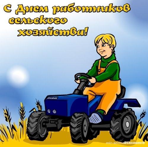 День работников сельского хозяйства Украины - 17 ноября 2019