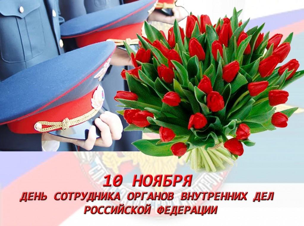 День российской полиции - 10 ноября 2019