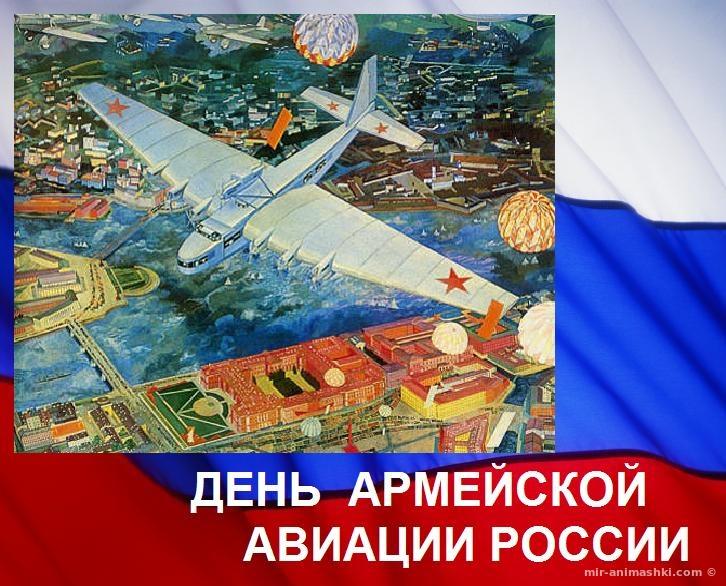 День создания армейской авиации России - 28 октября 2020