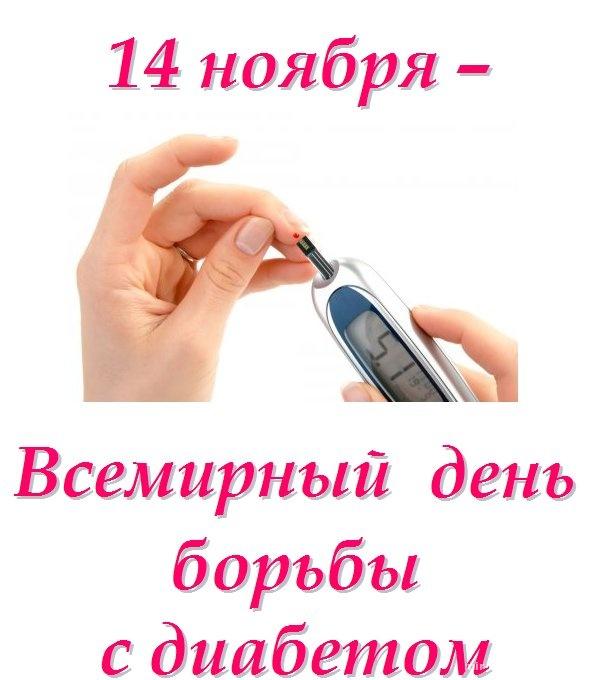 Всемирный день борьбы с диабетом - 14 ноября 2019