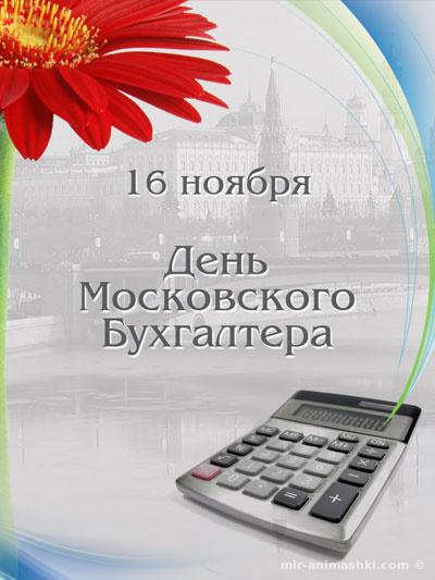 День московского бухгалтера - 16 ноября 2019