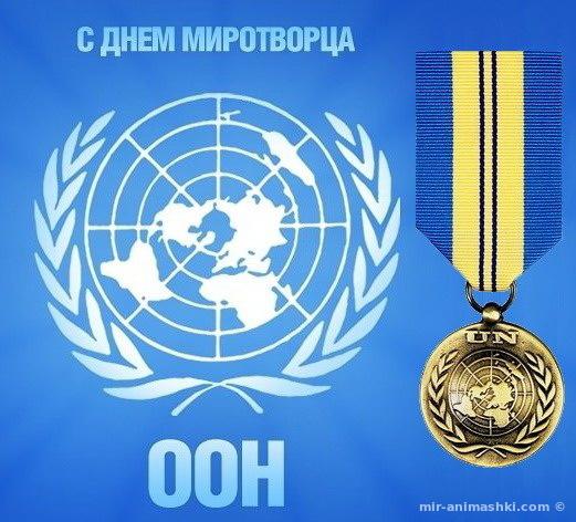День ООН - 24 октября 2020