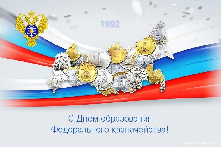 День образования российского казначейства - 8 декабря 2020