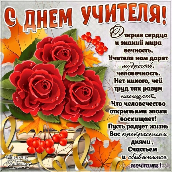 Поздравительная открытка на День Учителя 2020 поздравления в стихах - 5 октября 2021