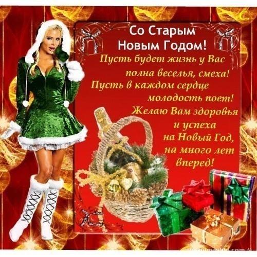 Поздравительная открытка на Поздравления со Старым Новым годом 2020 - 14 января 2022