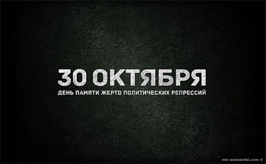 День памяти жертв политических репрессий - 30 октября 2020
