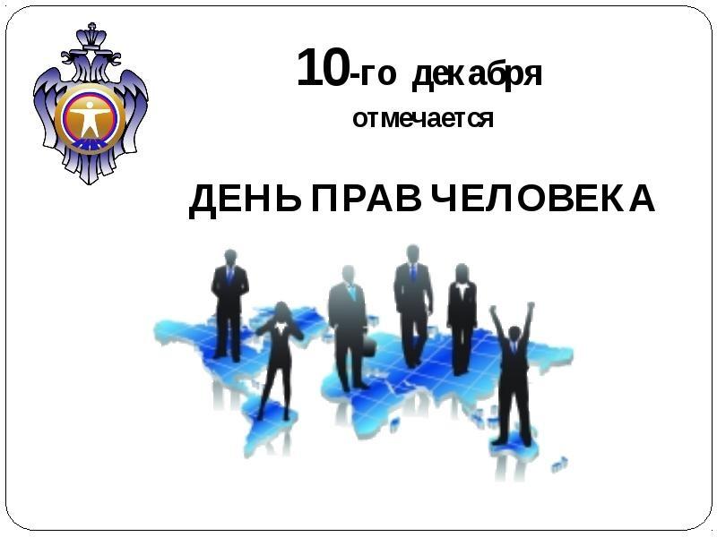 День прав человека - 10 декабря 2021