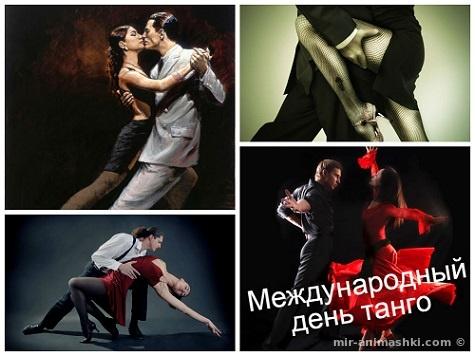 Международный день танго - 11 декабря 2020